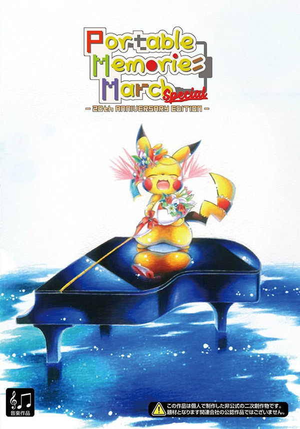 PMM:Special -20th Anniversary Edition-