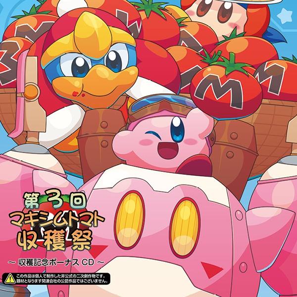 第3回マキシムトマト収穫祭 ~収穫記念ボーナスCD~