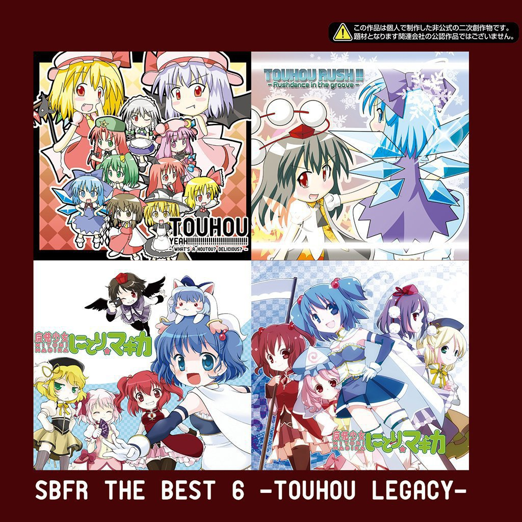 SBFR THE BEST 6 -TOUHOU LEGACY-