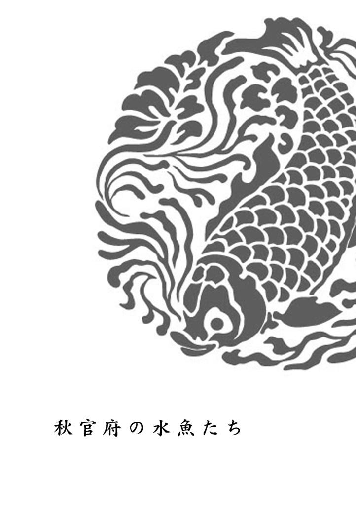 秋官府の水魚たち①