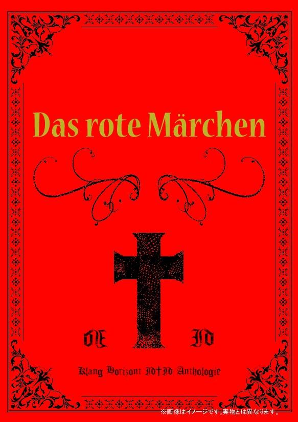 イドへ至る森へ至るイドアンソロジー『Das rote Märchen』
