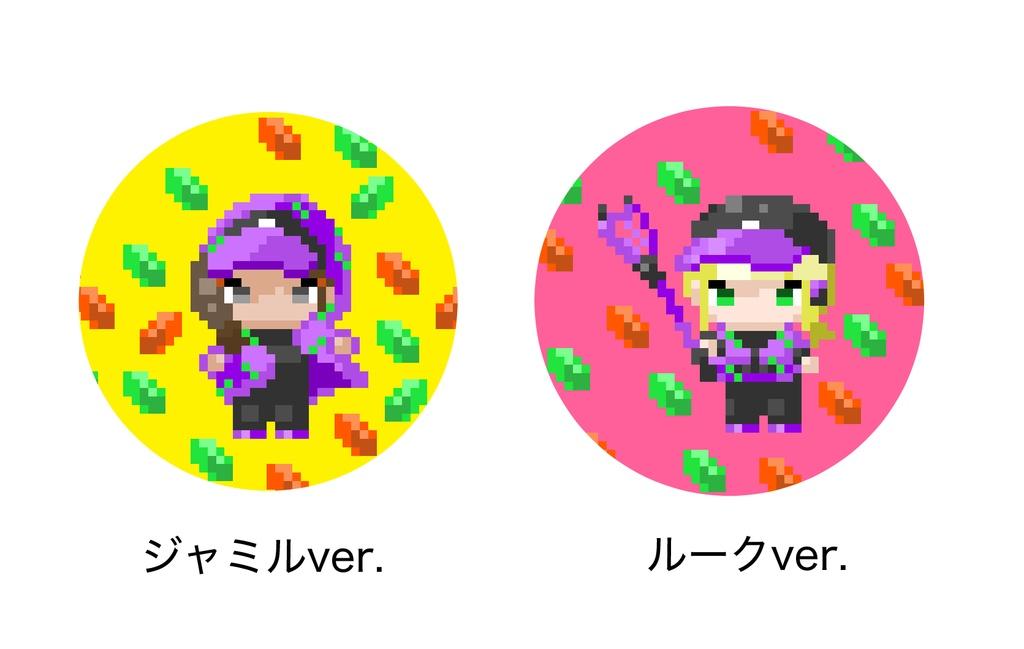 豆イベ衣装ドット絵缶バッジ(ジャミル/ルーク)