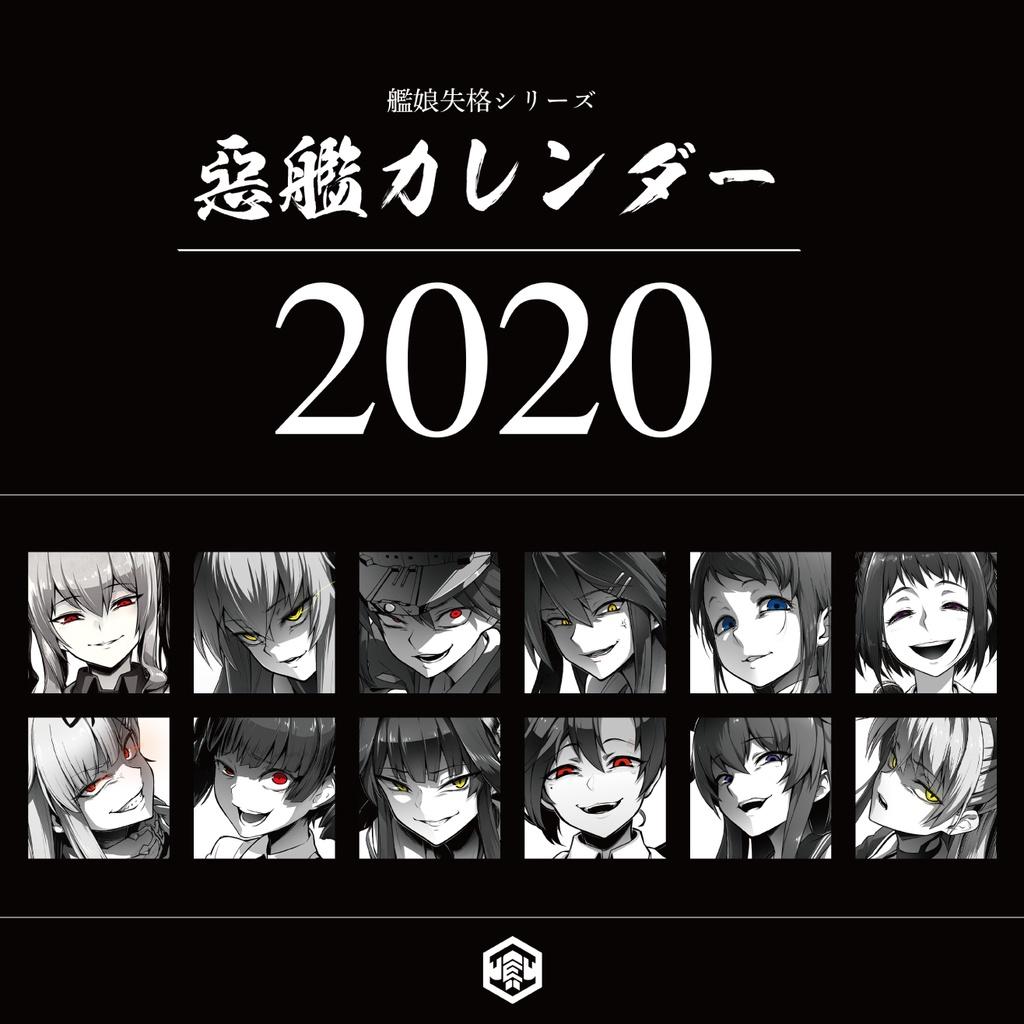 大潮 カレンダー 2020