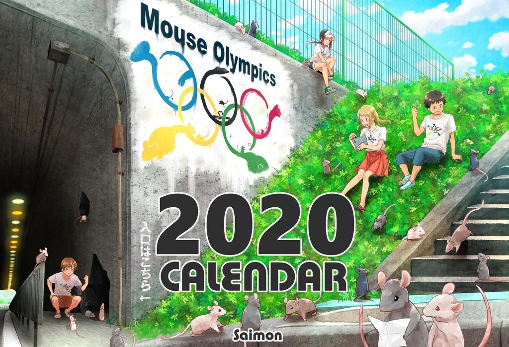 【オリジナル/受注生産】2020年カレンダー