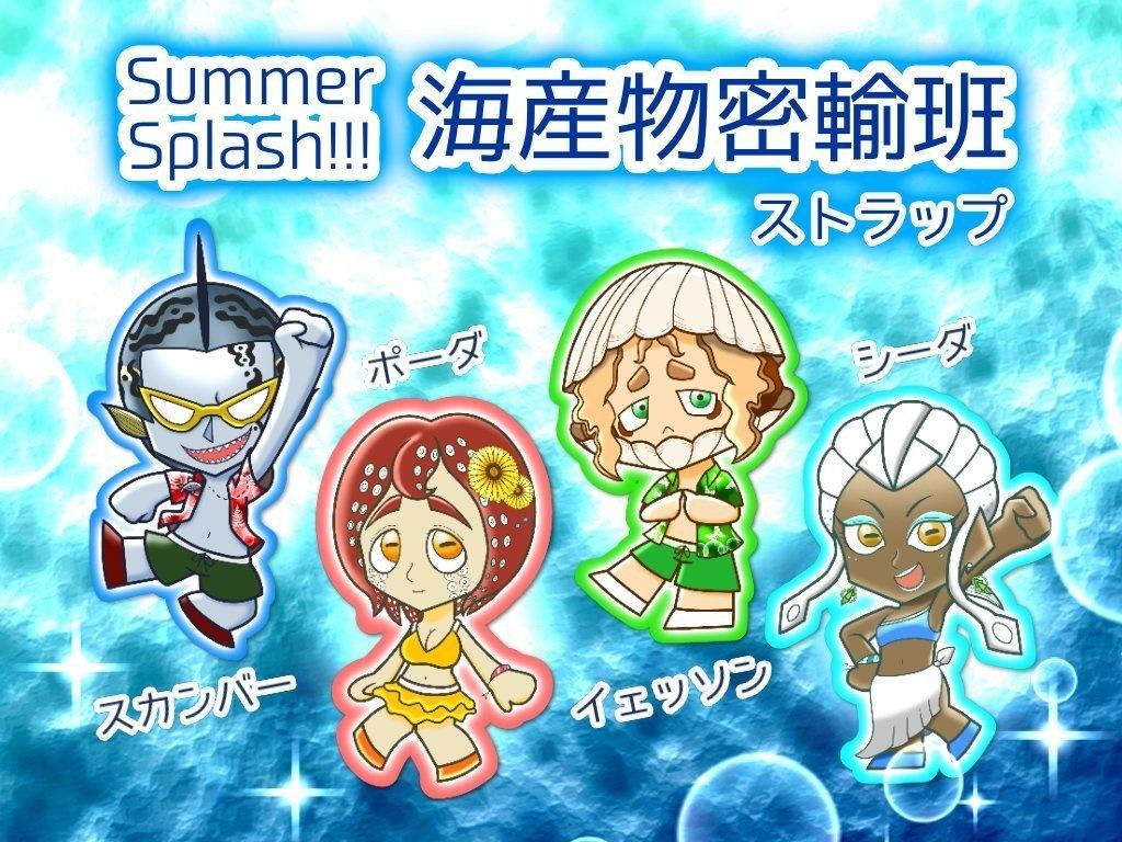 【ストラップ】Summer Splash!!! 海産物密輸班ストラップ