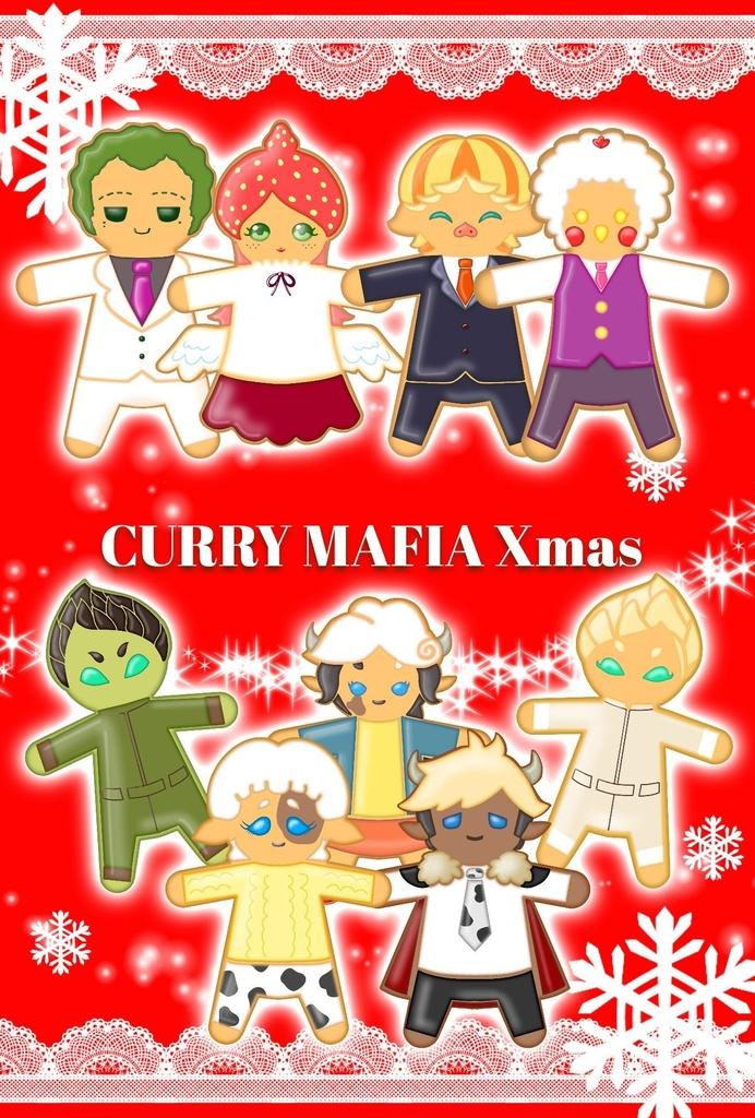 【ポストカード】カレーマフィアクリスマス