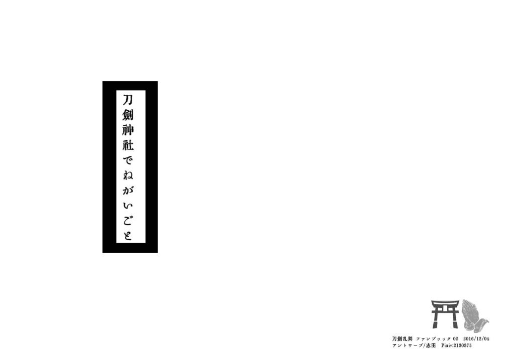 刀剣神社でねがいごと