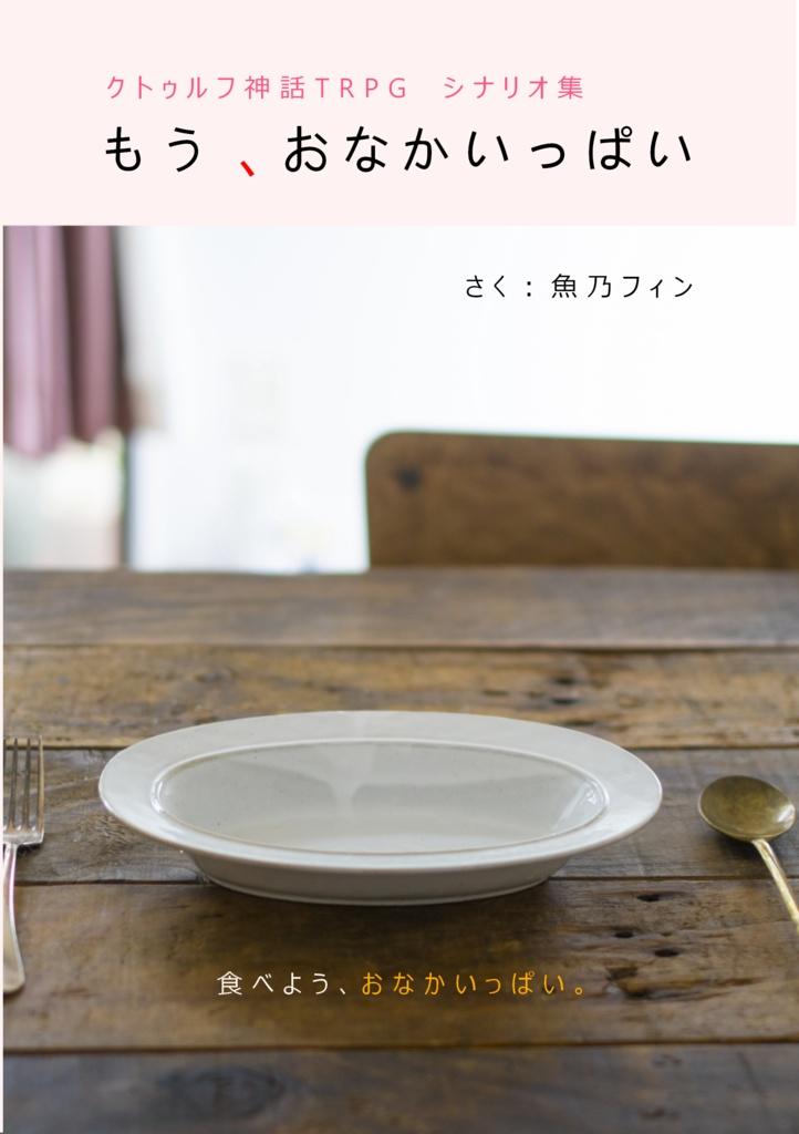 【書籍+電子版】もう、おなかいっぱい(CoCシナリオ集)