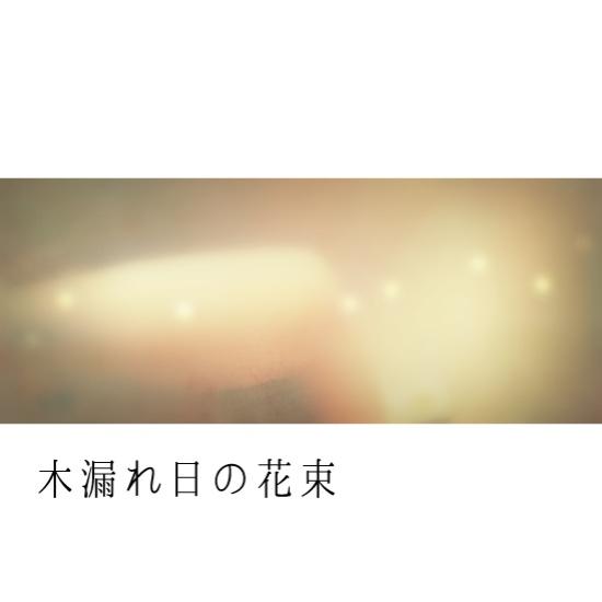 木漏れ日の花束【愛らしさ/やさしさ/リズム/お散歩/子供/ラジオBGMにも】