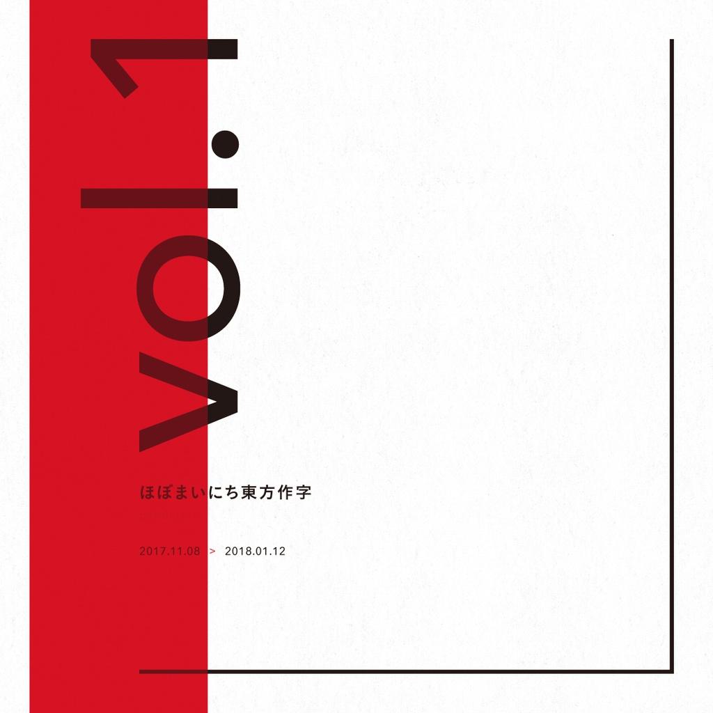 ほぼまいにち東方作字 vol.1