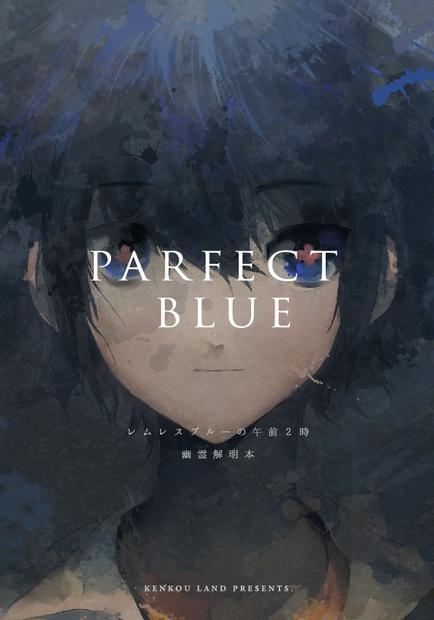 PARFECT BLUE ダウンロード版
