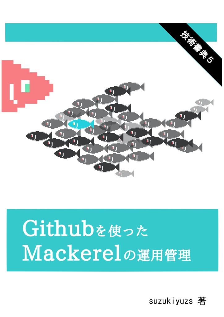 Githubを使ったMackerelの運用管理