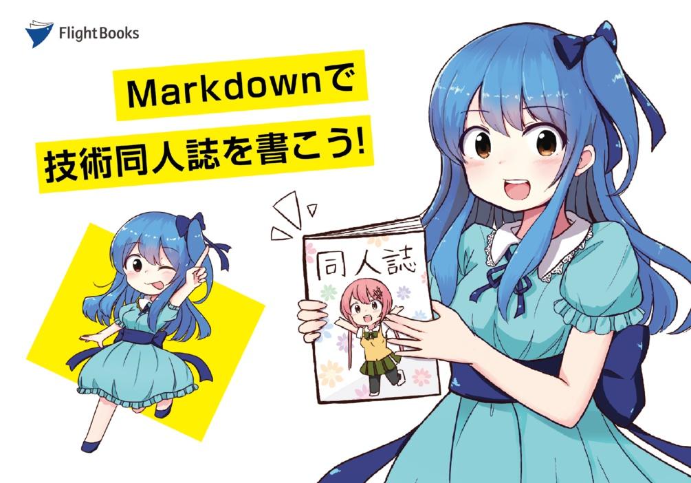 Markdownで技術同人誌を書こう!