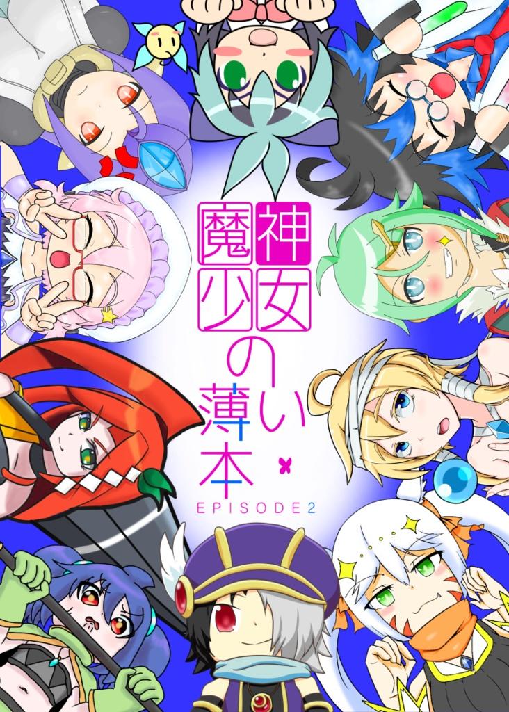 魔神少女の薄い本エピソード2(ダウンロード版)