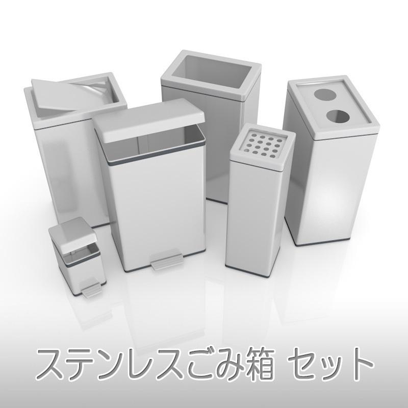 【3D素材】ステンレスごみ箱セット
