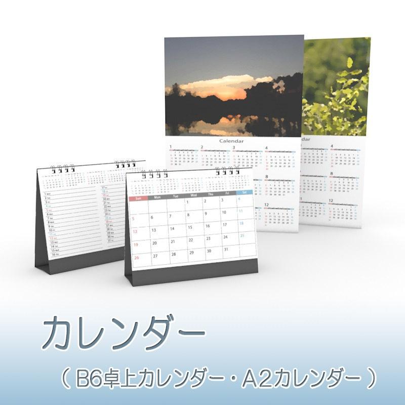 【3D素材】カレンダー