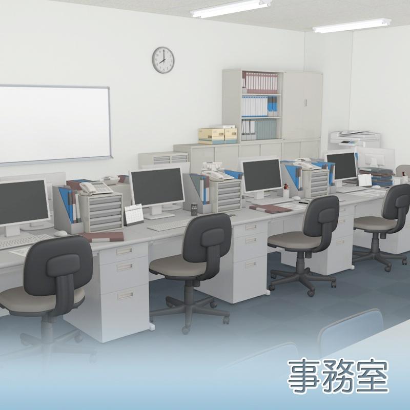 【3D素材】事務室