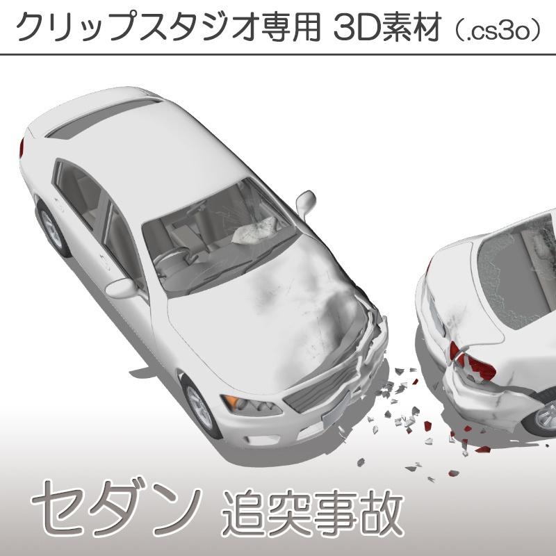 【3D素材】セダン 追突事故