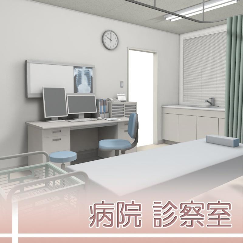 【3D素材】病院 診察室