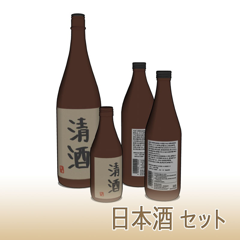 【3D素材】日本酒セット