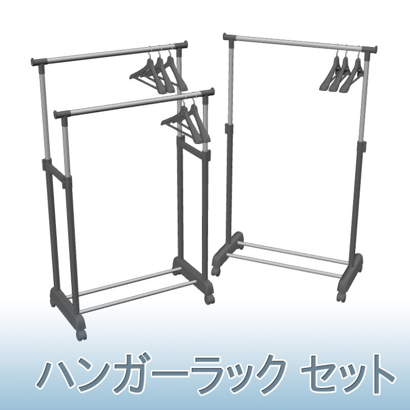 【3D素材】ハンガーラック セット