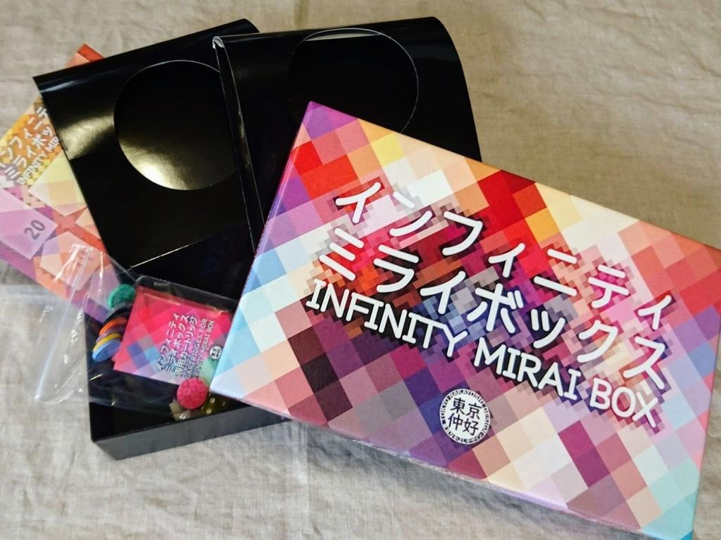 【期間限定】インフィニティミライボックス【特典付き】