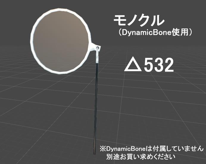 3Dモデル「モノクル」