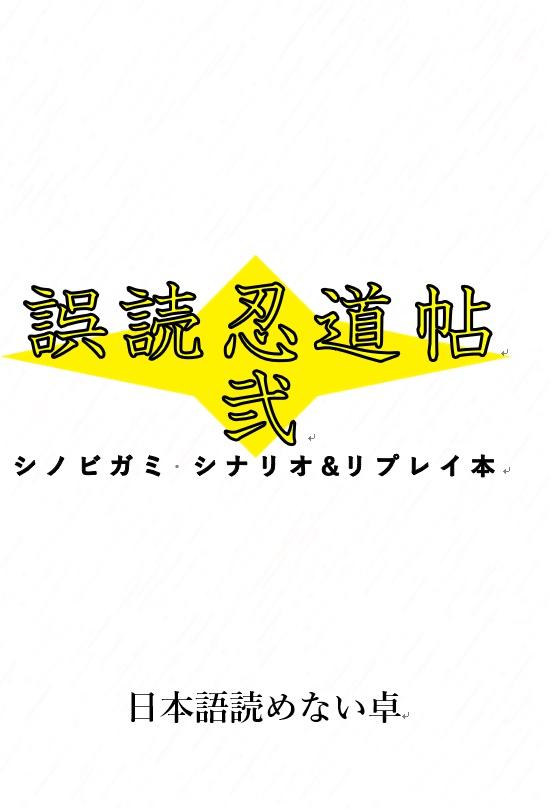 誤読忍道帖 弐ノ巻