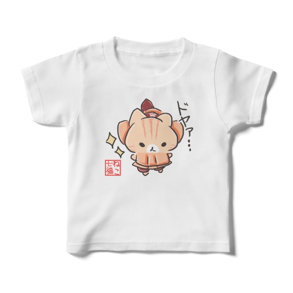 ねこ七福にゃ~毘沙門にゃん(ドヤァ…)キッズTシャツ
