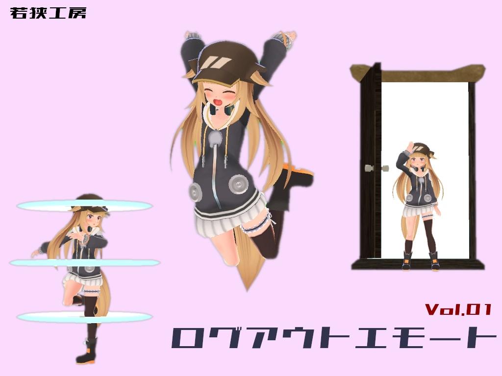ログアウトエモート Vol.01