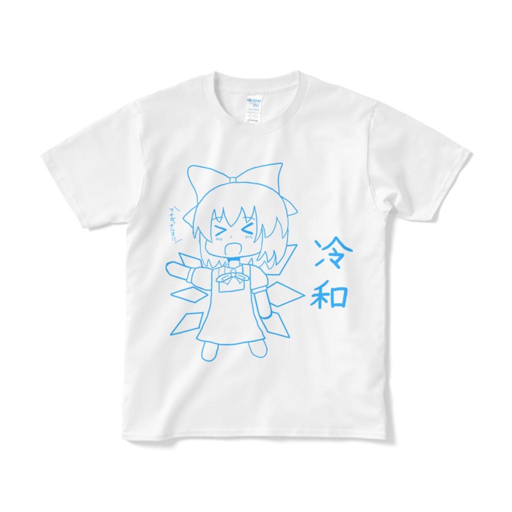 チルノちゃん冷和Tシャツ