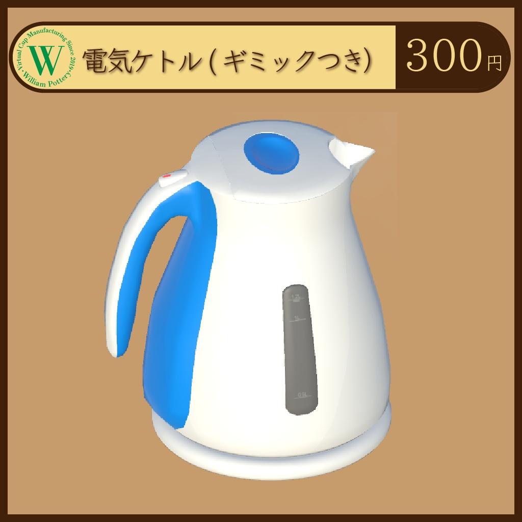 【3Dモデル】電気ケトル VRCワールド向け機能つき