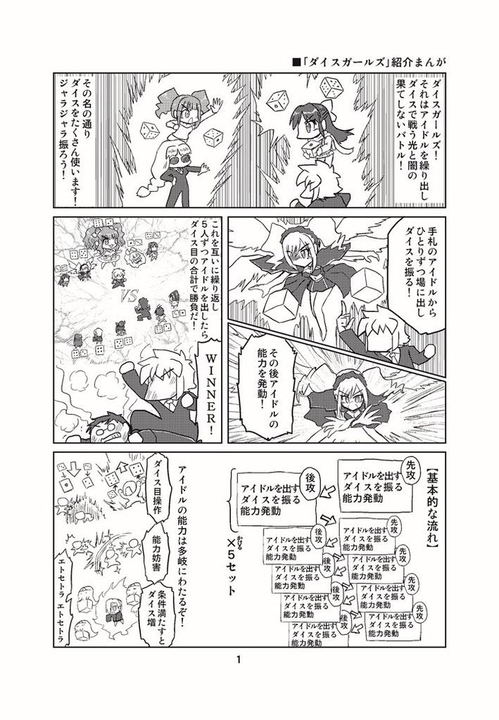 【無料】ダイスガールズ&プロデューサールール紹介マンガ【フリー】