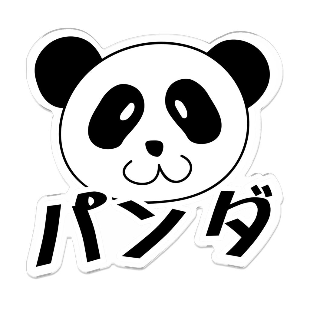 パンダのアクリルバッジ