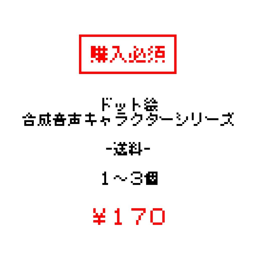 【購入必須】1~3個 送料 - ドット絵合成音声キャラクターシリーズ