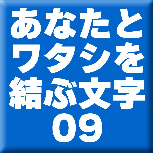 ルイカ-09(Win用)