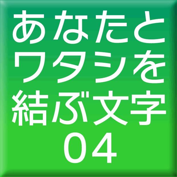 ニタラゴルイカ-04(Win用)