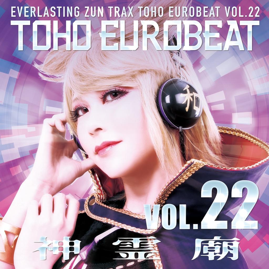 TOHO EUROBEAT VOL.22 神霊廟【パッケージ版】