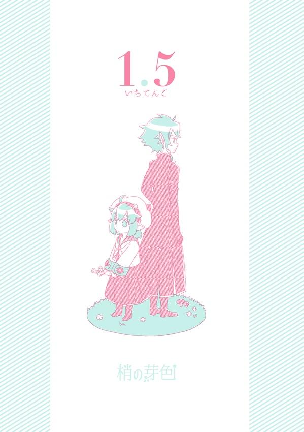 1.5(いちてんご)