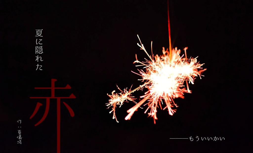 キャンペーンCoCシナリオ「くるくるかくれる夏」(タイマンor2PL)
