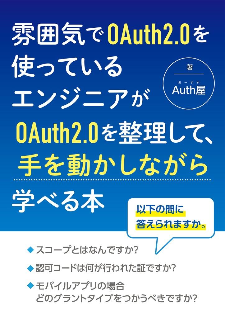 【購入済みDLカード(password付き zipファイル) 】雰囲気でOAuth2.0を使っているエンジニアがOAuth2.0を整理して、手を動かしながら学べる本