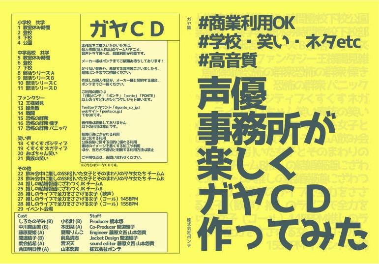 ガヤ集 CD