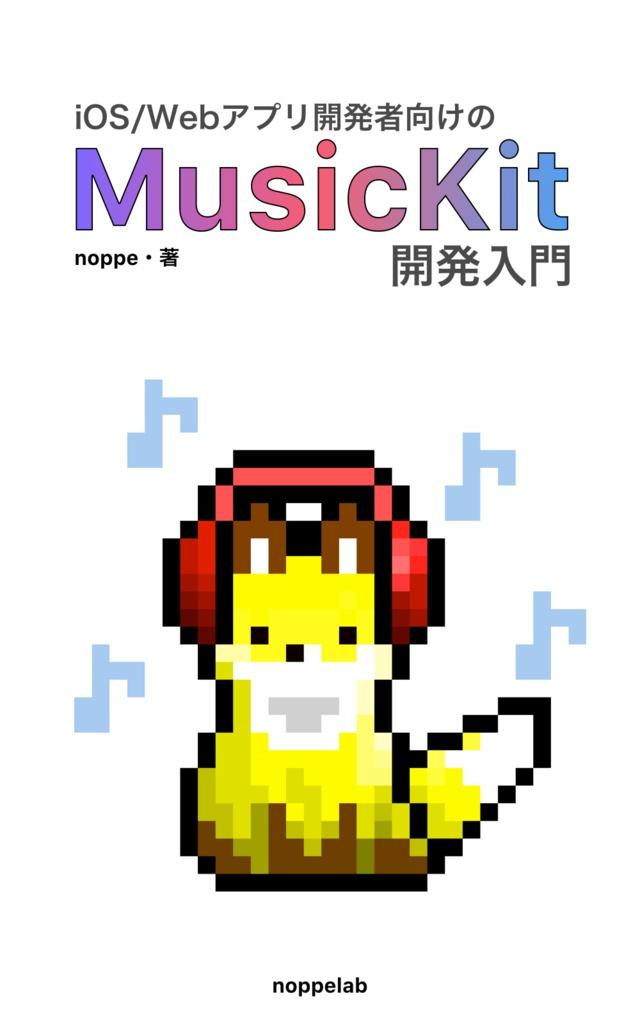 iOS/Webアプリ開発者向けのMusicKit開発入門(電子版)