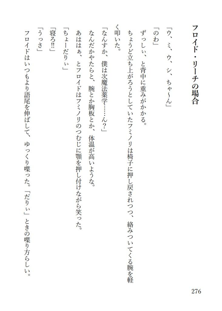 フロイド ツイステ 夢小説