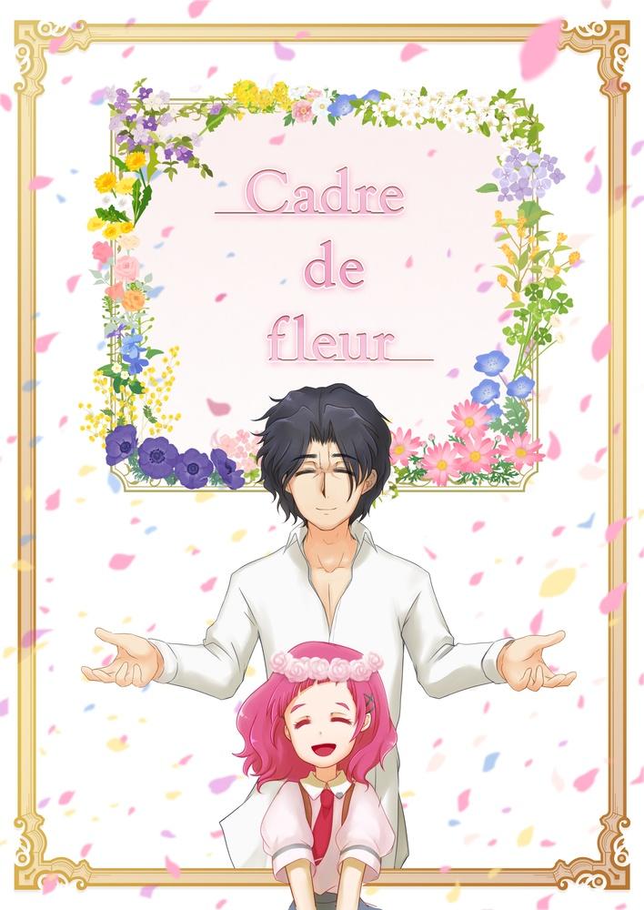 ジョジはなイラスト集 『Cadre de fleur』