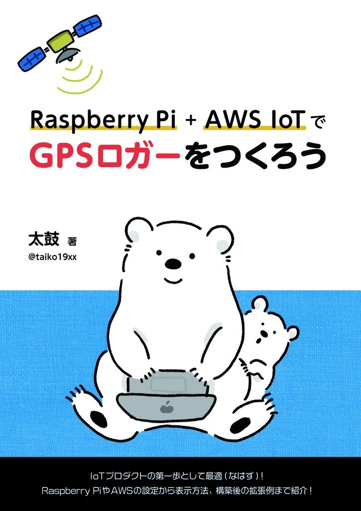 [ダウンロード版]Raspberry Pi+AWS IoTでGPSロガーをつくろう