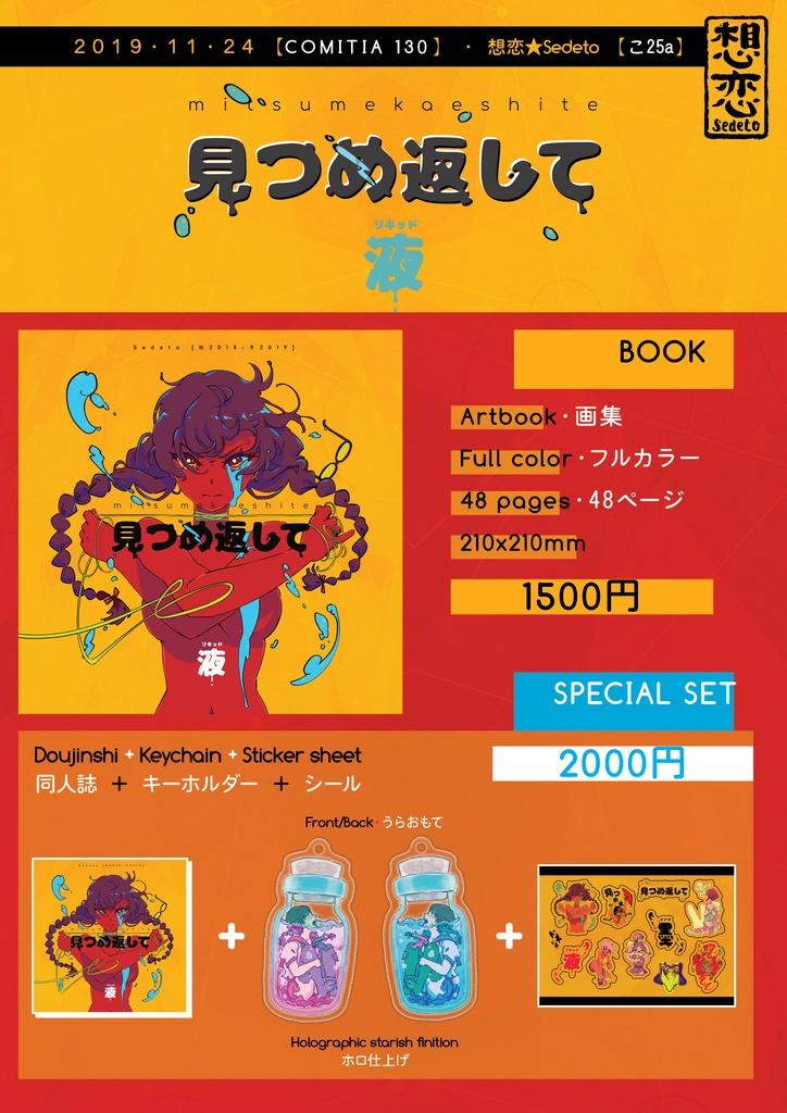 見つめ返して・リキッド SET - Mitsumekaeshite Liquid SET