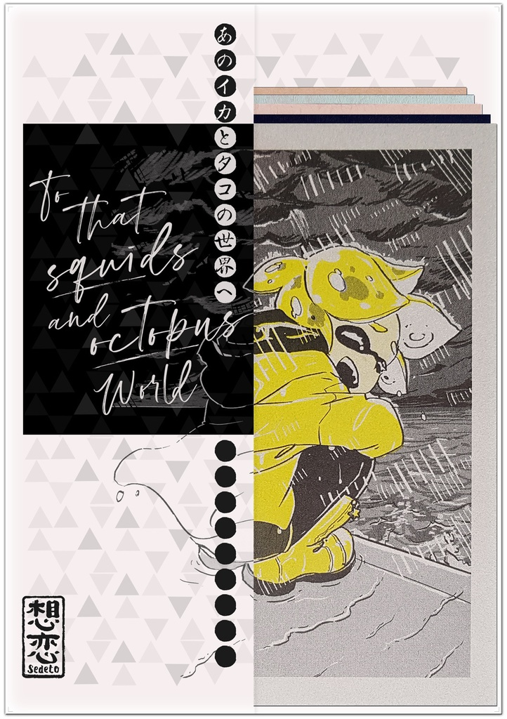 【DL版】To that Squids and Octopus World - Card Set -