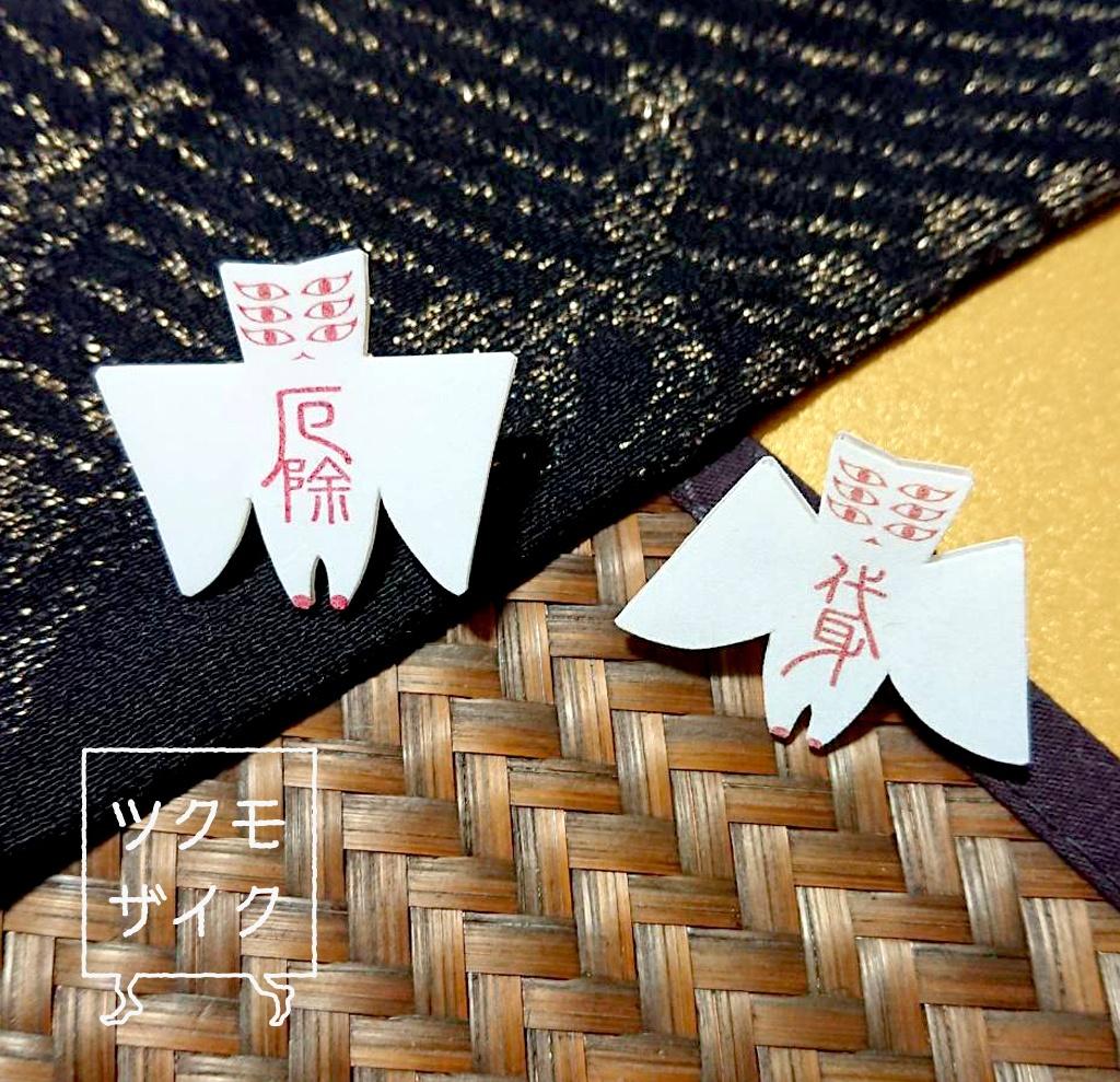 式神ピンバッチ【厄除・代身セット】※送料抜き価格