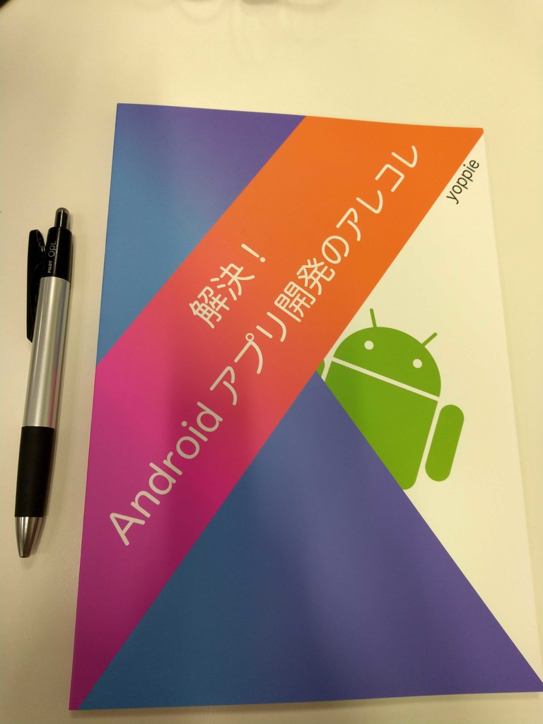 解決!Androidアプリ開発のアレコレ